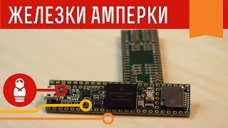 Teensy 3.5 и 3.6. Мощные Arduino-совместимые платформы в миниатюрном исполнении. Железки Амперки