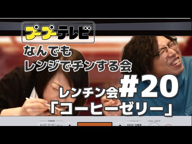 なんでもレンジでチンする会#20「コーヒーゼリー」(プTV)