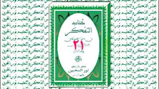 Download Video 21 KITAB TAFAKKUR oleh KH. MUHAMMAD BAKHIET MP3 3GP MP4