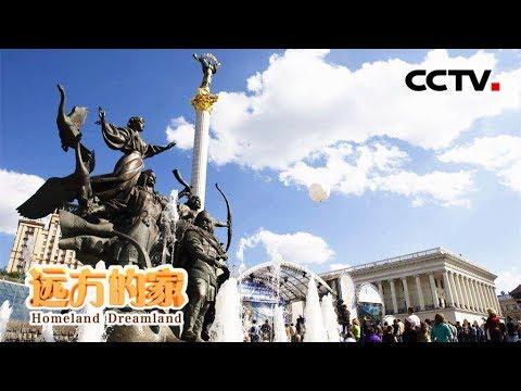 《远方的家》一带一路(405) 乌克兰 基辅初印象 20180730 | CCTV中文国际