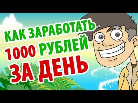 Заработать 1000 рублей в день без ВЛОЖЕНИЙ Лучший сайт 2019