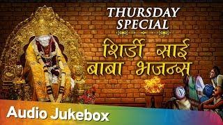 गुरुवार स्पेशल शिर्डी साई बाबा हिंदी भजन्स का संग्रह | Best Shirdi Sai Baba Bhajans