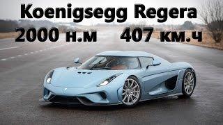 Как устроен Koenigsegg Regera? Самый быстрый серийный гиперкар!