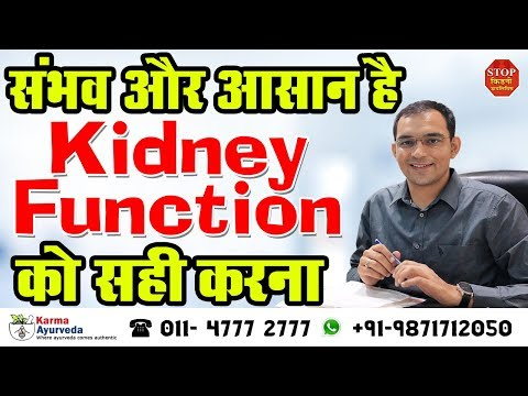 How To Prevent Kidney Failure Naturally | Kidney Treatment By Dr Puneet Dhawan, Karma Ayurveda