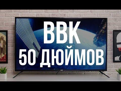 50 ДЮЙМОВ ЗА МИНИМАЛЬНЫЕ ДЕНЬГИ — BBK 50LEX-7027