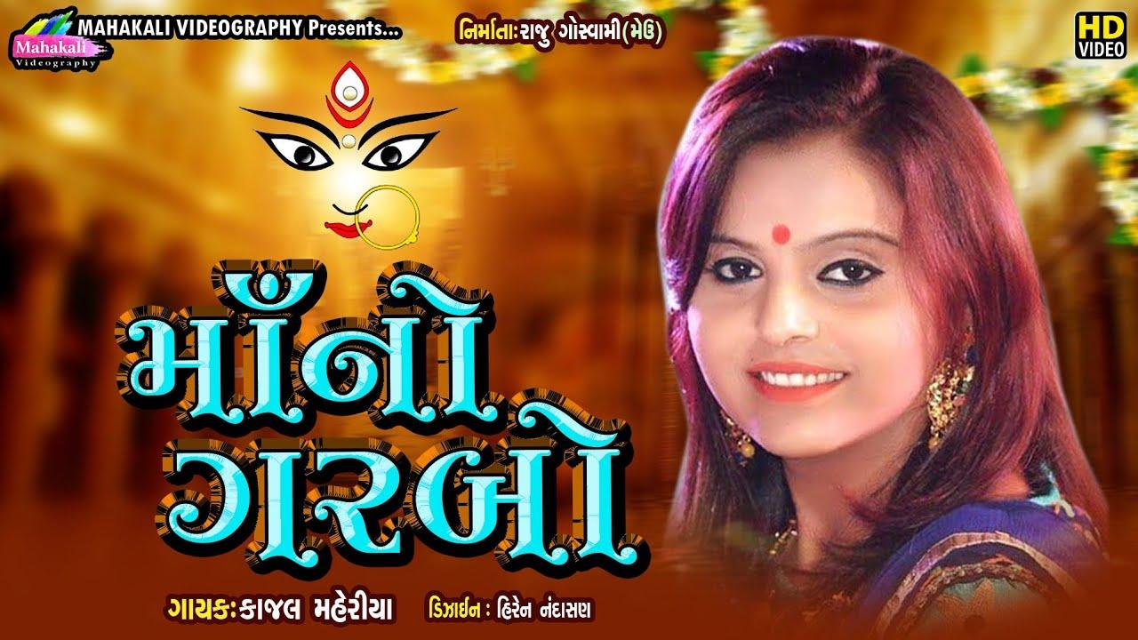Kajal Maheriya Live Garba 2020 || Maa no Garbo || Mahakali Videography