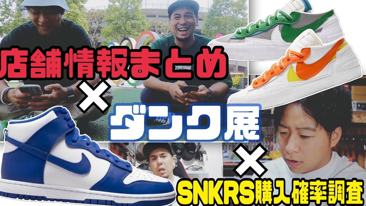 【SNKRS二連戦‼︎】サカイブレーザーとゲームロイヤルダンク‼︎ダンク展は東京でも行く‼︎