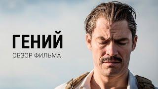 Гений - обзор фильма