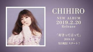 CHIHIRO/好きって言って【2月20日Newアルバムリリース!】