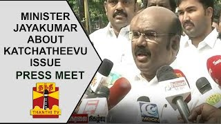 Minister Jayakumar's press meet about Katchatheevu Issue | Thanthi TV