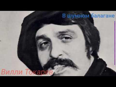 Золотая КЛАССИКА ШАНСОНА Вилли Токарев - в шумном балагане.( альбом)