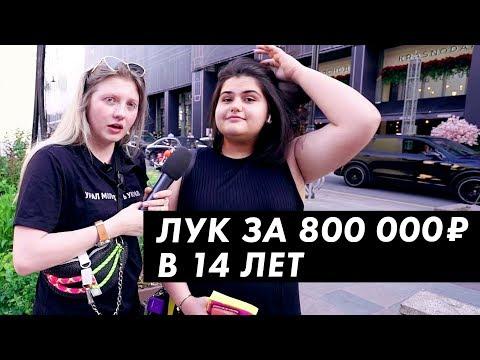 Во что одеты школьники в Москве / Луи Вагон