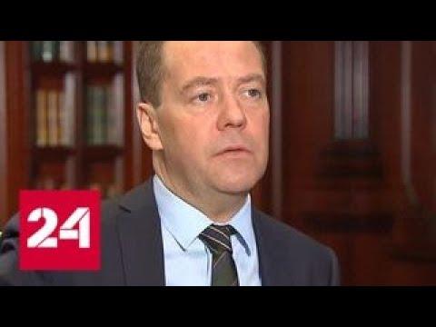 Дмитрий Медведев и Михаил Мишустин обсудили создание единой системы маркировки товаров - Россия 24