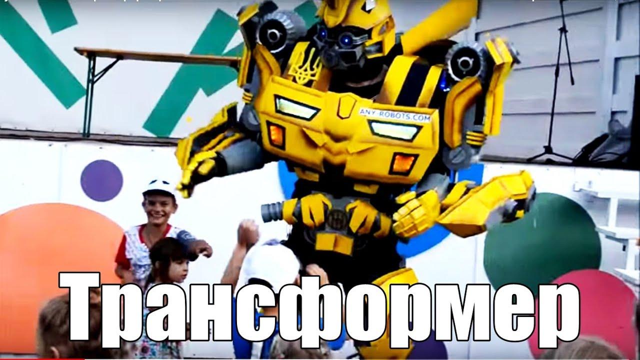 Каталог с большим ассортиментом костюмов трансформера покупайте по лучшим ценам в москве бесплатная примерка, курьерская доставка.