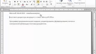 Word 2010 для начинающих 7 Ввод и редактирование текста