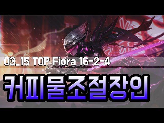03_15 ??????? TOP Fiora // ? ??? ????? 16-2-4