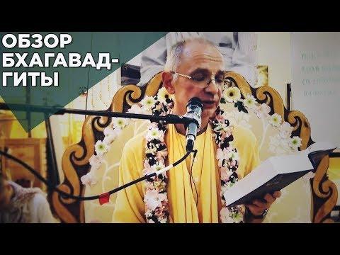 Бхагавад Гита 2 - Бхакти Вигьяна Госвами