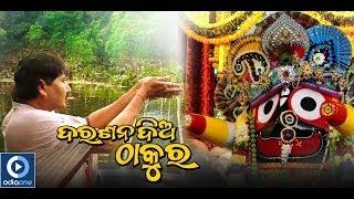 Jagannath Bhajan   Darshan Diya Thakura   Odia Devotional Song   Aji Mote   Kumar Bapi   Ratan Meher