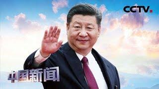 [中国新闻] 习近平同巴西总统博索纳罗就中巴建交45周年互致贺电 | CCTV中文国际