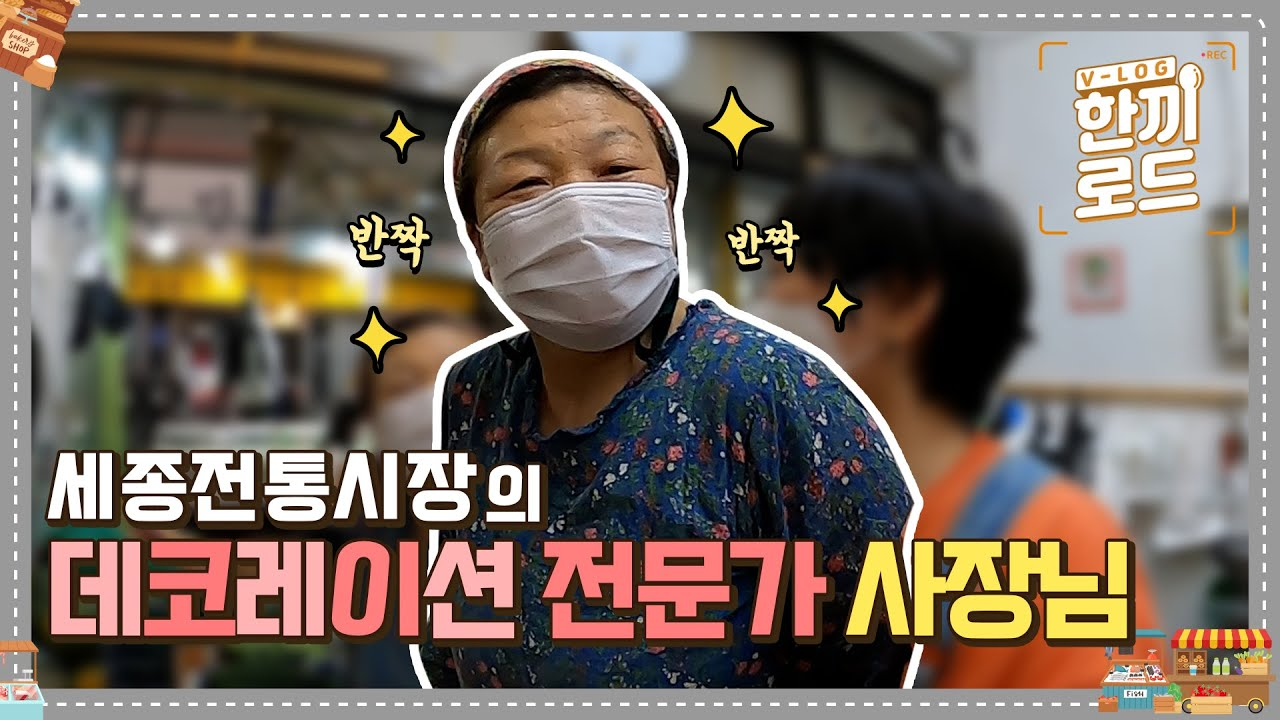 [ENG SUB]Concerns about ingredients? Traditional markets will solve it!/재료 고민? 전통시장으로 해결!