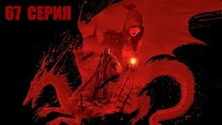 Dragon Age: Origins - 67 серия