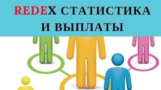 RedeX статистика и ВЫПЛАТЫ