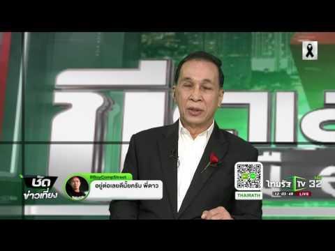 ย้อนหลัง ขีดเส้นใต้เมืองไทย : แก้ พ.ร.บ.อุทยานแห่งชาติ | 03-02-60 | ชัดข่าวเที่ยง
