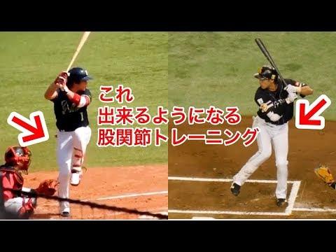 バッティングで打率3割を超えるための股関節トレーニング(下半身)で開き突っ込み改善