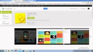 Google keep - сервис заметок