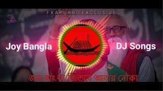 Joy bangla jitbe Abar nouka (lyrics)