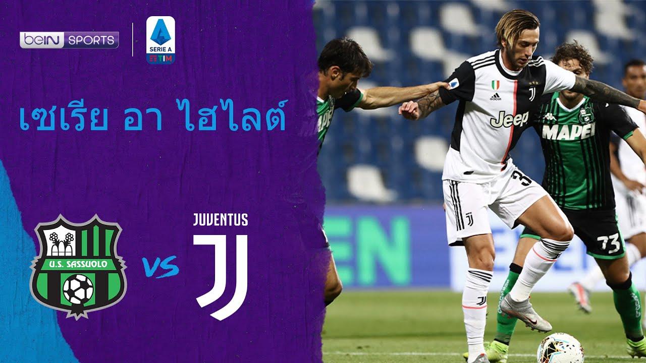 ซาสซูโอโล่ 3-3 ยูเวนตุส | เซเรีย อา ไฮไลต์ Serie A 19/20