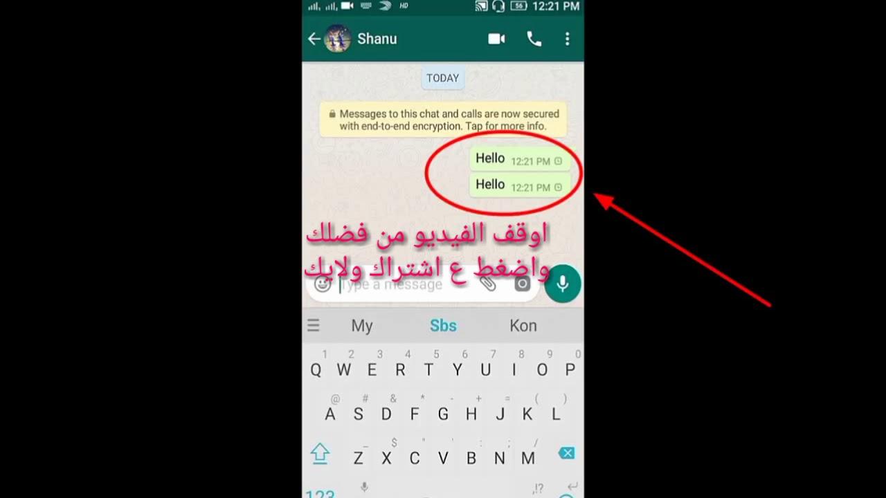 حل مشكلة عدم وصول رسائل الواتس اب 21122017