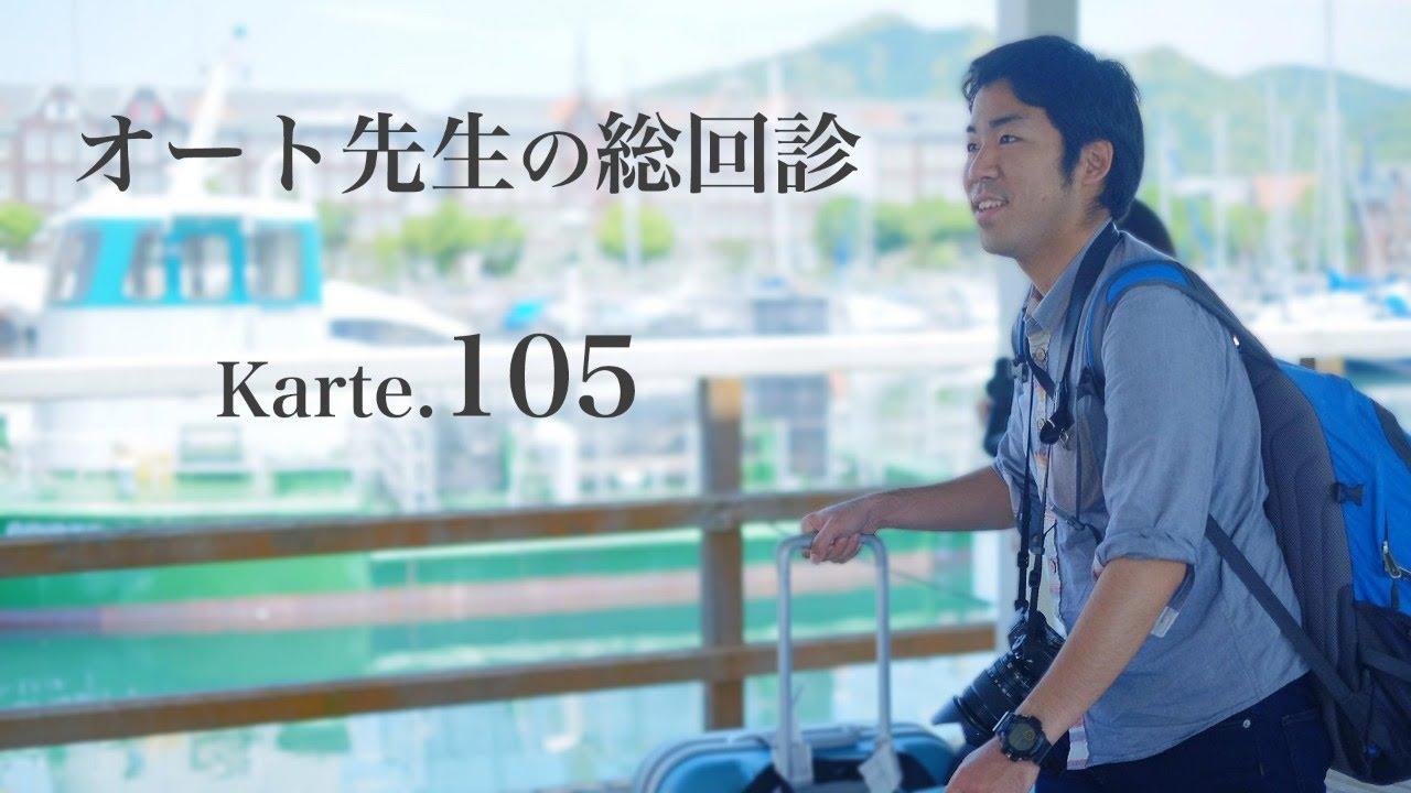 【写真講評】オート先生の総回診【Karte.105】