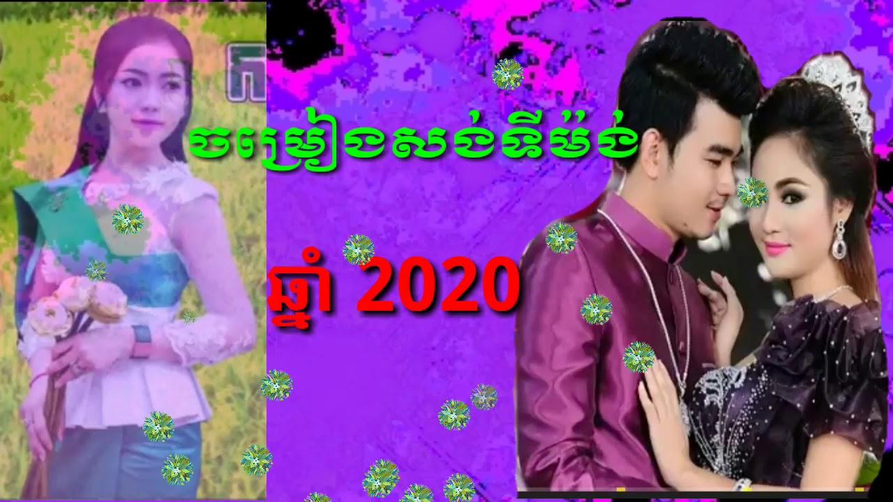 សូមបងប្អូនមកស្ដាប់បទចំរៀងចាស់ពីដើម khmer how to make free energy