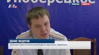 видео Отдел ГИБДД МУ МВД России «Люберецкое» сообщает