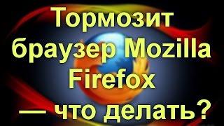 Смотреть видео тормозит браузер firefox