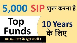 5000 SIP For Next 10 Years | Best funds for 5000 SIP | Best Fund for 5000 SIP in Small Cap & Value
