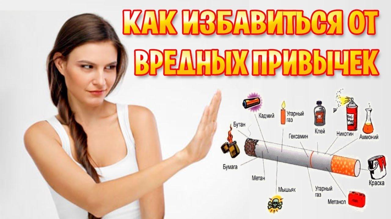 Михаил Лабковский - как Избавиться от Вредных Привычек и Курения|Что Делать если Снится Всякая Хрень