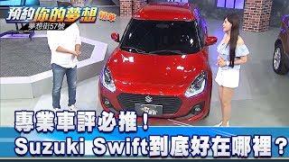專業車評必推!Suzuki Swift到底好在哪裡?《夢想街57號 預約你的夢想 精華篇》20190919 李冠儀 程志熙 鄭捷 蔡至兼 葉毓中 Video