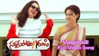Vagaladi Full Video Song | Sardukupodam Randi | Jagapathi Babu | Alphonsa | ETV Cinema