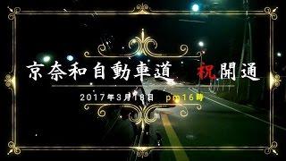 2017年3月18日 祝開通! 京奈和自動車道!(岩出ICから和歌山JCT) アクションカメラ&DJI OSMO撮影・日中と夜間走行を交えて編集