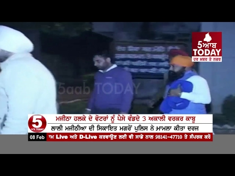 3 Akali worker aressted in majitha During distributes money Before Repoll In Majitha constituency