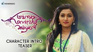 Mangai Maanvizhi Ambugal Teaser | A Character Intro | VNO | Prithiv Vijay, Mahi | TrendMusic