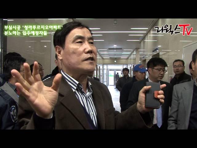 [리웍스TV] 특별편-부실시공 '청라푸르지오아파트' 분노하는 입주예정자들