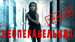 Неоперабельная HD (2017) / Inoperable HD (триллер, ужасы) Trailer
