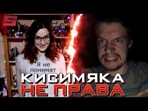 КИСИМЯКА НЕ ШАРИТ В СПЕЦЭФФЕКТАХ