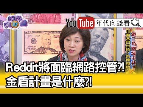 精彩片段》康仁俊:對於美國社會來講…?!【年代向錢看】