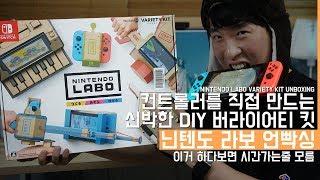 직접 만드는 캐신박한 DIY 닌텐도 라보 버라이어티 킷 언빡싱! 이거하다보면 시간가는줄 모름(Nintendo Labo Variety Kit Unboxing)