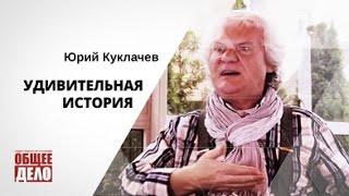 видео Юрий Куклачев