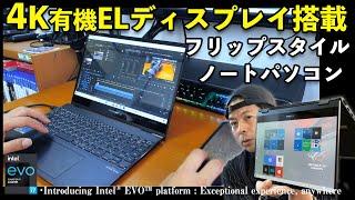 【PC】ASUSの新型2in1PC「ASUS ZenBook Flip S UX371EA」をがっつり使ってみました!